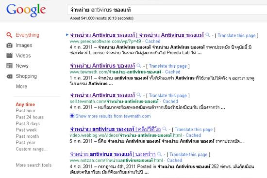 Google Results For 2nd Round สำหรับ kw จำหน่าย antivirus ของแท้