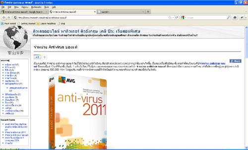 """เว็บ tewmath สำหรับ keyword """"จำหน่าย antivirus ของแท้"""""""